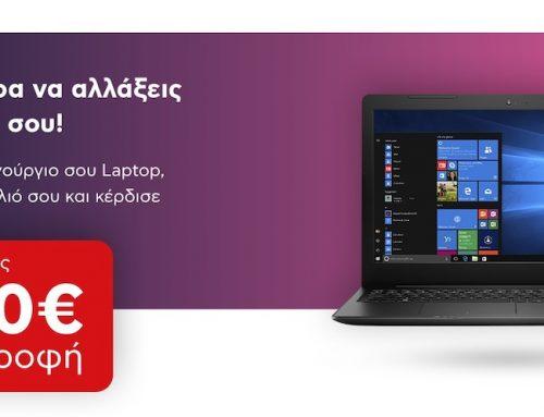 Μήπως ήρθε η ώρα να αλλάξεις το laptop σου;  Ο Κωτσόβολος σου δίνει τη λύση!