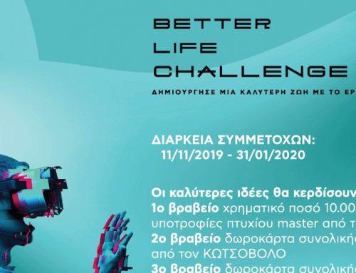 Κωτσόβολος: Στις 31.01.2020 η λήξη συμμετοχών για το διαγωνισμό καινοτομίας Better Life Challenge