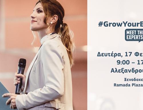 Η Αλεξανδρούπολη, πρώτος σταθμός του #GrowYourBusiness – Meet Τhe Experts για το 2020