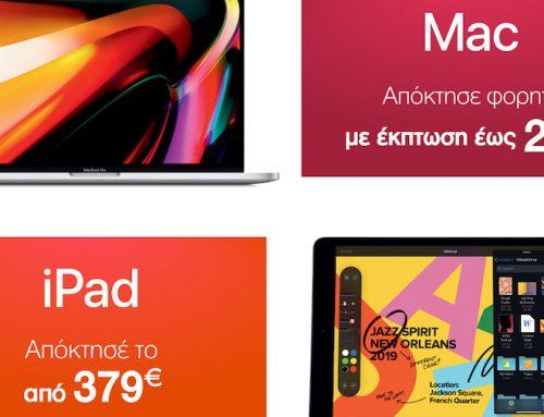 Apple Sale Days, για λίγες μέρες