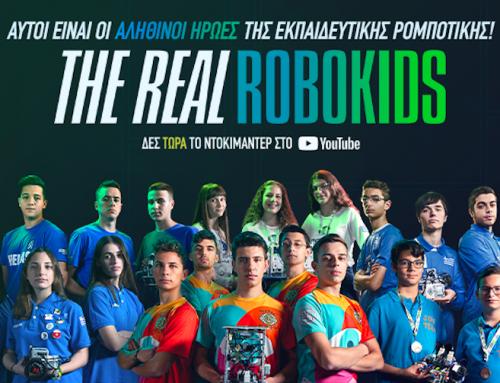 """""""THE REAL ROBOKIDS"""": Tο πρώτο ντοκιμαντέρ για την εκπαιδευτική ρομποτική στην Ελλάδα από την Cosmote"""