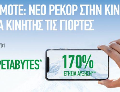 Cosmote: Νέο ρεκόρ στην κίνηση δεδομένων κινητής έφερε η προσφορά απεριόριστων δωρεάν data