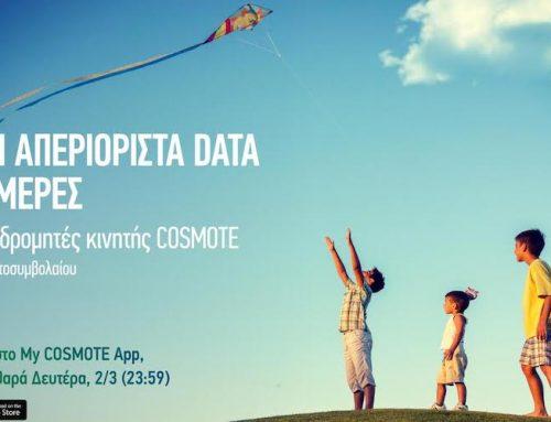 Cosmote: 7 ημέρες δωρεάν απεριόριστα data για το κινητό και για την Καθαρά Δευτέρα