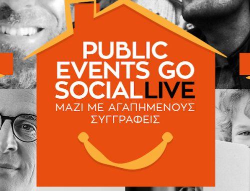 #PublicEventsGoSocial: Το Public μεταφέρει τις εκδηλώσεις του online – Σε ζωντανή μετάδοση στο Facebook