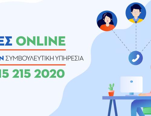 Το Papaki προσφέρει δωρεάν τηλεφωνικές συμβουλές για να βγουν όλοι οι Έλληνες online