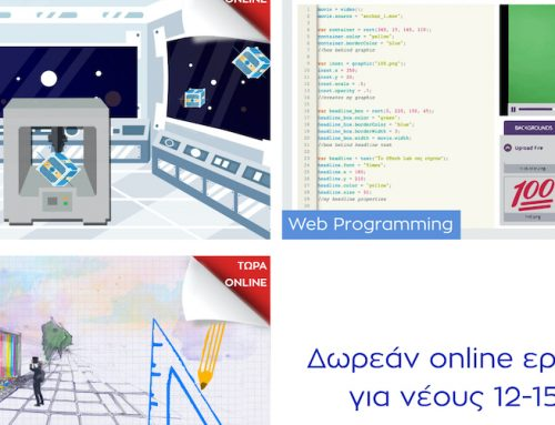 Online εργαστήρια για νέους/ες 12-15 ετών  από το UTech Lab του Ιδρύματος Ευγενίδου
