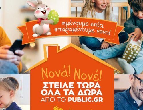 Ψάχνεις μοναδικά πασχαλινά δώρα;  Επισκέψου το public.gr