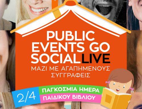 Το Public γιορτάζει την Παγκόσμια Ημέρα Παιδικού Βιβλίου Πέμπτη 02 Απριλίου ζωντανά στο Facebook