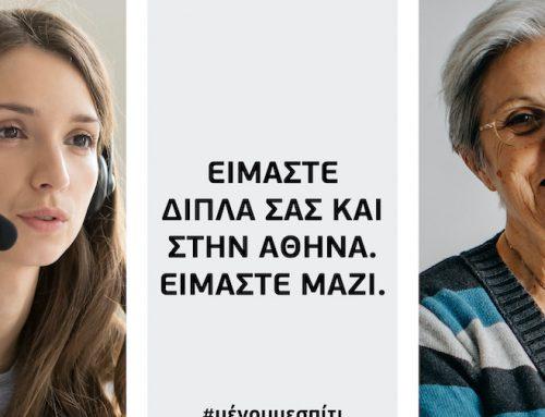 Από σήμερα και στην Αθήνα η πρωτοβουλία της Wind «Μείνετε σπίτι – Θα σας φέρουμε εμείς τα ψώνια»
