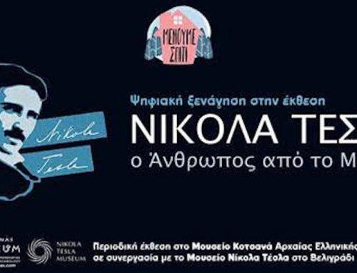 """Ψηφιακή ξενάγηση στην έκθεση """"Νίκολα Τέσλα – Ο άνθρωπος από το μέλλον"""" από το Μουσείο Κοτσανά!"""