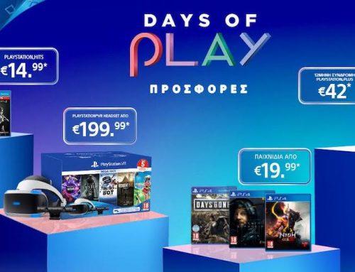 Οι «Days of Play» επέστρεψαν στο PlayStation για ακόμη περισσότερη διασκέδαση