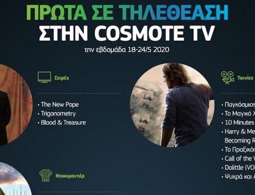 Πρώτα σε τηλεθέαση στην Cοsmote TV – Εβδομάδα 18-24/5
