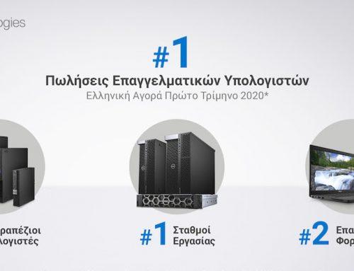 Η Dell Technologies πρώτη στην ελληνική αγορά επαγγελματικών υπολογιστών
