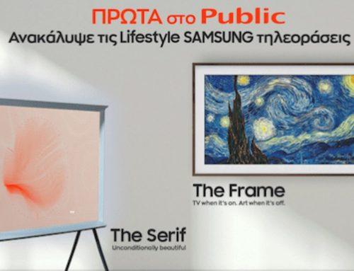 Οι νέες Samsung Lifestyle τηλεοράσεις έρχονται πρώτα στο Public
