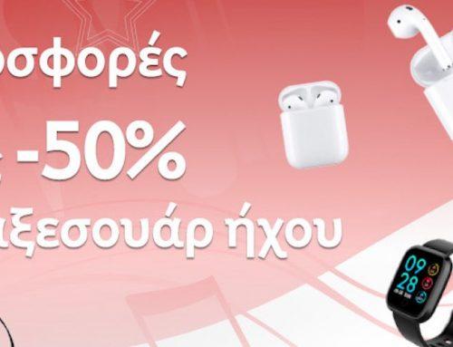 H Vodafone γιορτάζει τον μήνα μουσικής με αξεσουάρ ήχου έως -50%