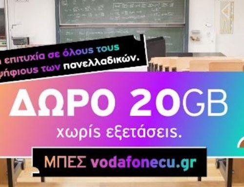 Vodafone CU: 20GB από το CU για τις Πανελλήνιες