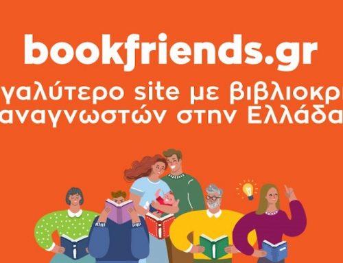 Bookfriends.gr: Το μεγαλύτερο site με βιβλιοκριτικές αναγνωστών, με την υποστήριξη του Public