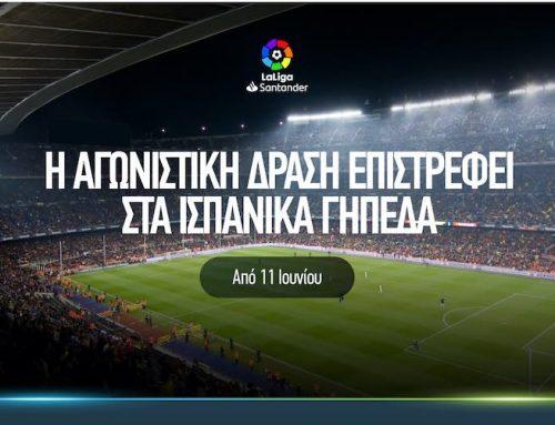 Η La Liga Santander κάνει restart ζωντανά & αποκλειστικά στα κανάλια Cosmote Sport HD