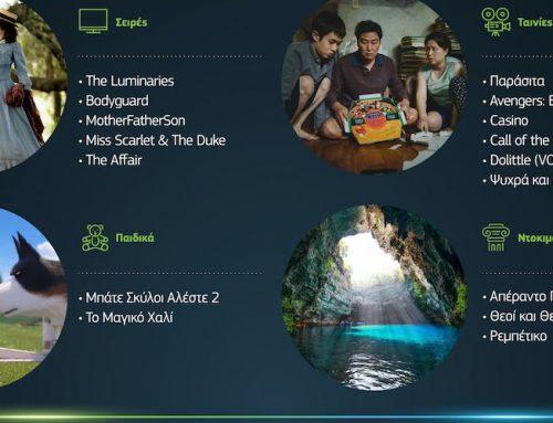 Cosmote TV: Οι τηλεοπτικές επιλογές του κοινού – Εβδομάδα 25-31/5