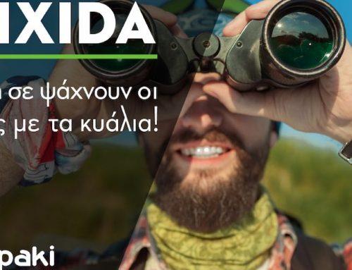 Το Papaki παρουσιάζει την Pixida, το απόλυτο εργαλείο digital marketing