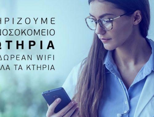 Δωρεάν παροχή Wi-Fi στο νοσοκομείο Σωτηρία από τη Wind