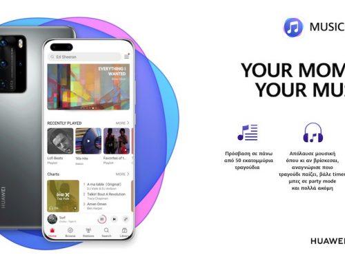 Huawei Music: Μουσική υπηρεσία με πρόσβαση σε πάνω από 50 εκατομμύρια τραγούδια