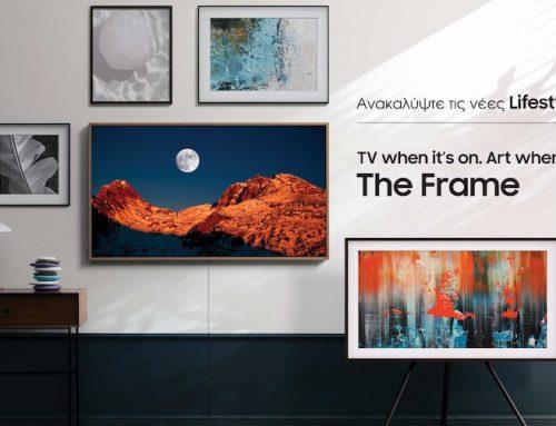 Οι lifestyle τηλεοράσεις Samsung The Frame και The Serif διαθέσιμες σε Ελλάδα και Κύπρο