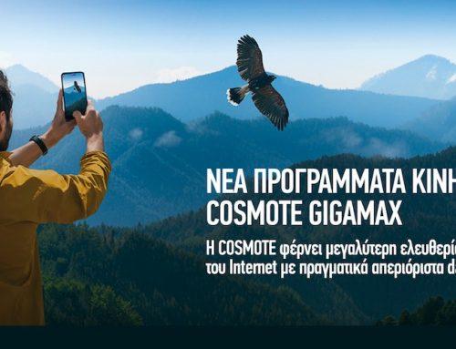 Η Cosmote φέρνει μεγαλύτερη ελευθερία στον κόσμο του Internet με απεριόριστα data για το κινητό