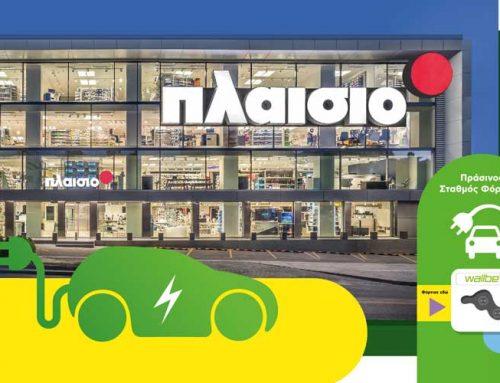 ΠΛΑΙΣΙΟ: Σταθμοί φόρτισης ηλεκτρικών αυτοκινήτων σε καταστήματα και διπλή διάκριση ΕΚΕ