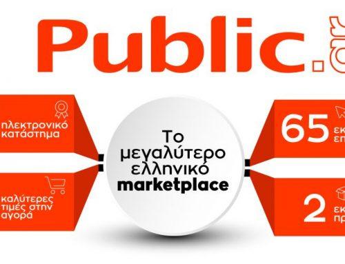 To Public επενδύει στο retail του μέλλοντος