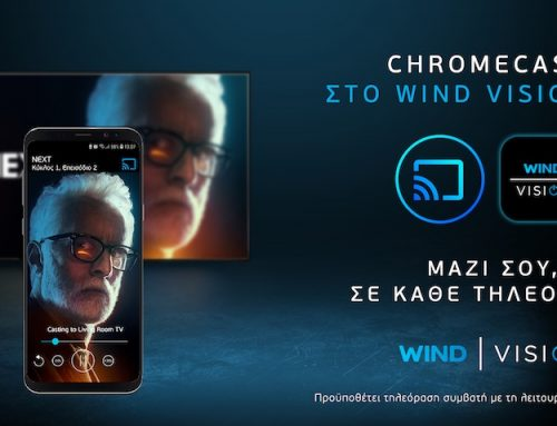 H Wind Vision πρωτοπορεί φέρνοντας 1η στην Ελλάδα το Chromecast