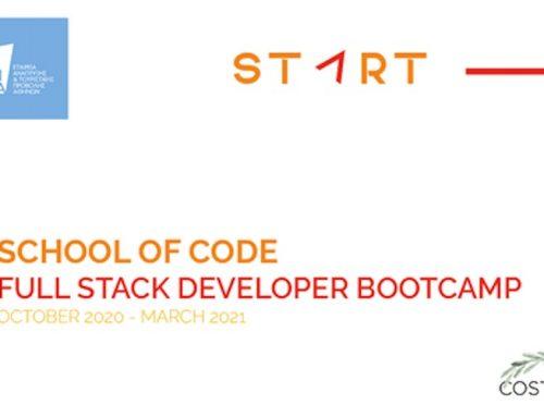 Το 3ο START School of Code στο Σεράφειο του Δήμου Αθηναίων