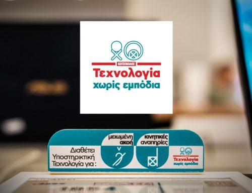H Κωτσόβολος παρουσιάζει την πρωτοβουλία «Τεχνολογία χωρίς Εμπόδια»