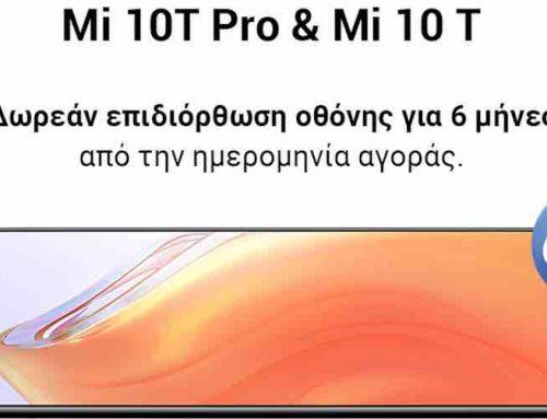 Info Quest Technologies: Νέες υπηρεσίες για το Service των Xiaomi Smartphones