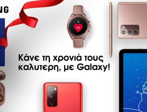 Ετοιμαστείτε για ένα καλύτερο 2021 με Galaxy δώρα!