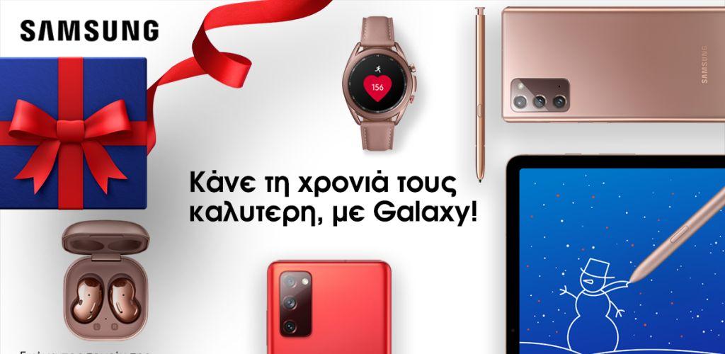 Samsung Galaxy Xmas Gift Guide