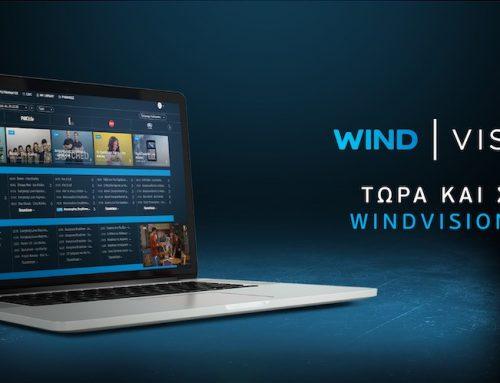 Η Wind Vision στον υπολογιστή σου!