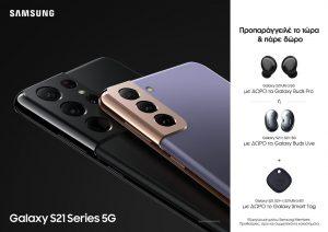 Τα νέα Samsung Galaxy S21 5G σε Cosmote και Γερμανό