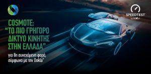 Cosmote: «Tο πιο γρήγορο δίκτυο κινητής στην Ελλάδα» σύμφωνα με την Ookla
