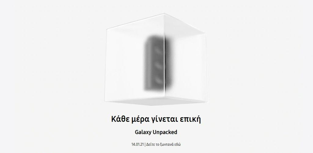 Galaxy Unpacked Event Samsung
