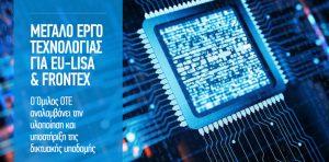 Ο Όμιλος ΟΤΕ μέλος της ένωσης εταιρειών που ανέλαβε μεγάλο έργο τεχνολογίας για eu-LISA και Frontex