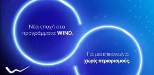 Νέα προγράμματα απεριόριστης επικοινωνίας από τη Wind