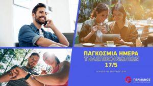 Προσφορές για την Παγκόσμια Ημέρα Τηλεπικοινωνιών στα καταστήματα Cοsmote & Γερμανός