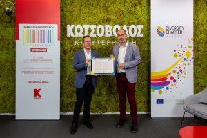 Η Κωτσόβολος υπογράφει τη Χάρτα Διαφορετικότητας για ελληνικές επιχειρήσεις