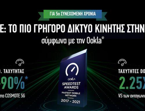 Για 5η συνεχόμενη χρονιά, η Cosmote αναδεικνύεται «το πιο γρήγορο δίκτυο κινητής στην Ελλάδα», σύμφωνα με την Ookla