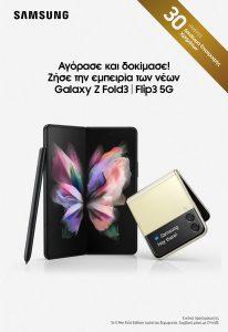 Η Samsung Electronics Hellas δίνει τη δυνατότητα δοκιμής ενός μήνα στα Galaxy Ζ Flip3 και Galaxy Ζ Fold3