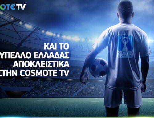 Και το Κύπελλο Ελλάδας αποκλειστικά στην Cosmote TV